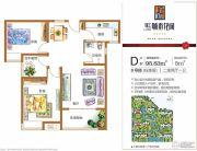 锦江城市花园2室2厅1卫95平方米户型图