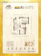 恒大城市之光2室2厅1卫93平方米户型图