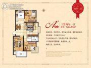 德瑞・太阳公元3室2厅1卫97平方米户型图