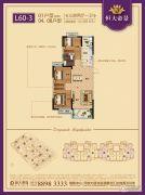 恒大帝景(备案名:聚亨景园)3室2厅1卫108平方米户型图