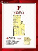 大德广场3室2厅2卫119平方米户型图