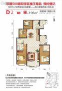 宝能城4室2厅2卫196平方米户型图
