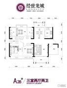 经世龙城3室2厅2卫126平方米户型图