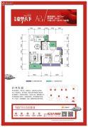 童梦天下2室2厅1卫77平方米户型图