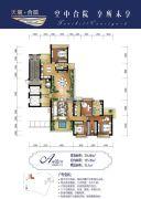 天麓合院4室2厅3卫236平方米户型图