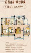 碧桂园・欧洲城4室2厅2卫0平方米户型图