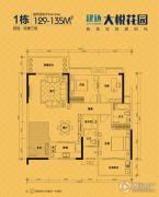 大悦花园3室2厅2卫129--135平方米户型图