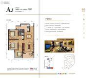 中交锦绣雅郡3室2厅1卫83平方米户型图
