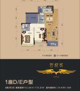 城建・世纪湾3室2厅2卫112平方米户型图