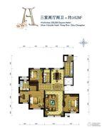 水韵豪庭3室2厅2卫162平方米户型图