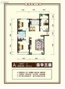 融茂第一城3室2厅2卫113平方米户型图