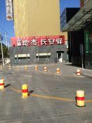 地杰长安驿实景图