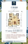 航空花园3室2厅2卫132--137平方米户型图