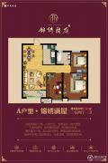 中建锦绣�m庭3室2厅1卫90平方米户型图