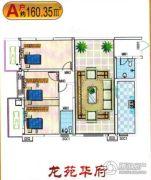 龙佳大厦3室2厅2卫160平方米户型图