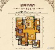 东田翠湖湾二期4室2厅4卫0平方米户型图