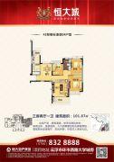 云浮恒大城3室2厅1卫101平方米户型图