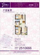 双城汇3室2厅2卫100--121平方米户型图