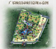 广乐颐景园规划图