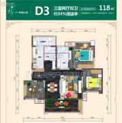 道轩・幸福公馆3室2厅2卫88平方米户型图