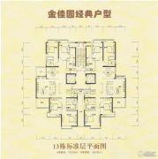 金佳园4室2厅3卫190平方米户型图