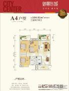 御景东城3室2厅2卫104平方米户型图