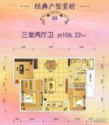随州随园嘉墅3室2厅1卫106平方米户型图