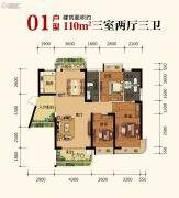 名门壹号3室2厅3卫110平方米户型图