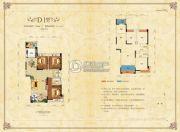 财富立方3室2厅2卫137平方米户型图