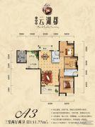齐星・长森园3室2厅2卫131平方米户型图