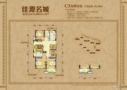 佳源名城4室2厅2卫139平方米户型图