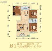 亚欧城市印象3室2厅1卫113平方米户型图