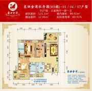 东田金湾3室2厅1卫98--121平方米户型图