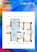 恒基五洲家园4室2厅2卫107平方米户型图