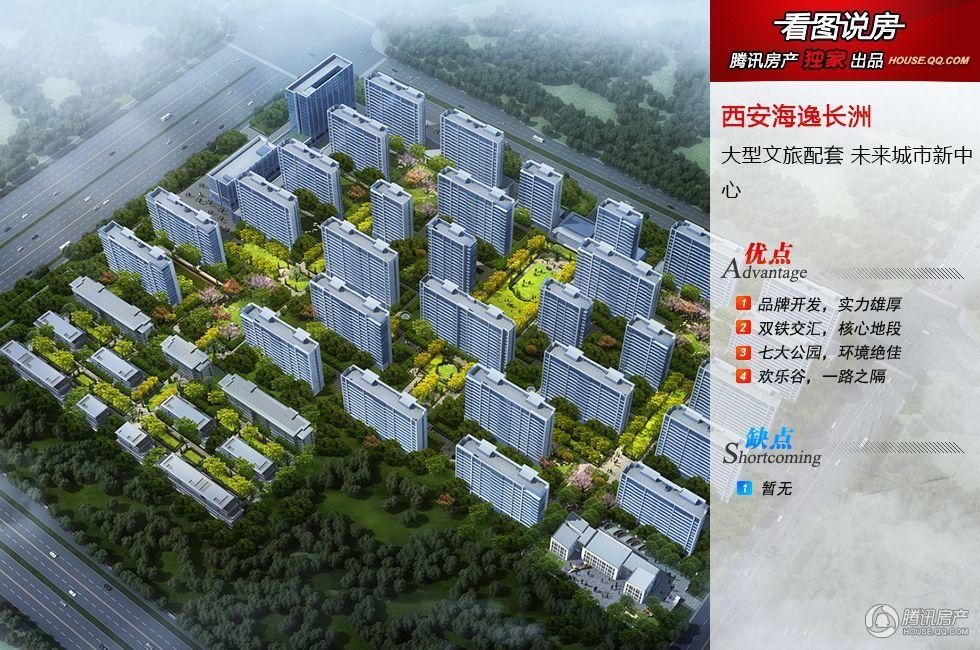 西安海逸长洲:未来城市新中心