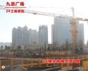 九龙广场外景图