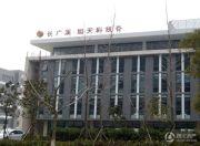 长广溪旭天科技谷实景图