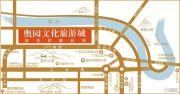 奥园文化旅游城 韶关印象岭南交通图