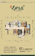 太东天地花园3室2厅2卫115平方米户型图