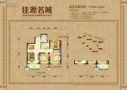 佳源名城3室2厅2卫87平方米户型图