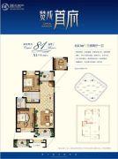 赞成首府3室2厅1卫81平方米户型图