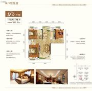 王家湾中央生活区3室2厅2卫127平方米户型图