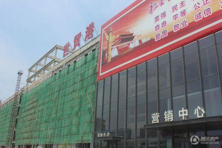 荣昌・世贸港