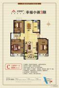 光明・幸福小镇3期3室2厅1卫113平方米户型图