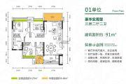 中铭宝翠园3室2厅2卫91平方米户型图