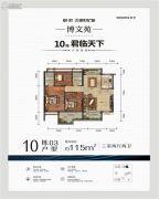 卧龙・五洲世纪城3室2厅2卫115平方米户型图