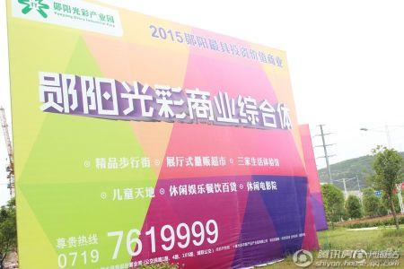 郧阳光彩产业园