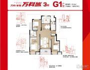 万科城3室2厅2卫118平方米户型图