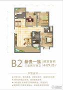 天域・名流天地3室2厅2卫129平方米户型图
