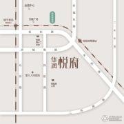 华润・悦府交通图